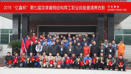 Events of Steel Industry8.jpg